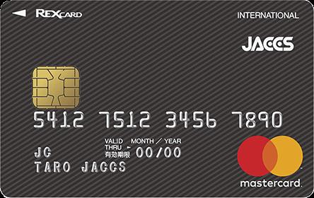 REX CARD,レックスカード