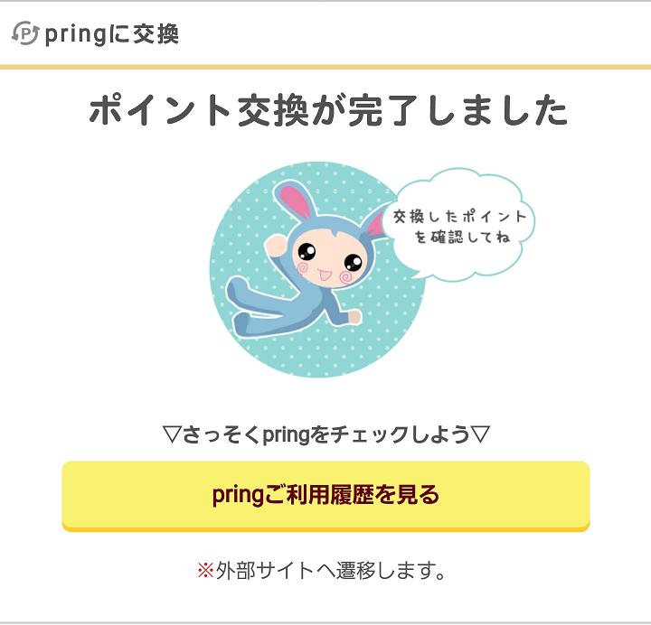 ワラウ,pring